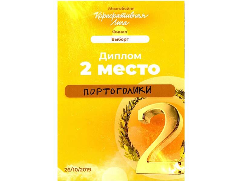 диплом 2 место_800